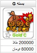 خرید طلا تراوین